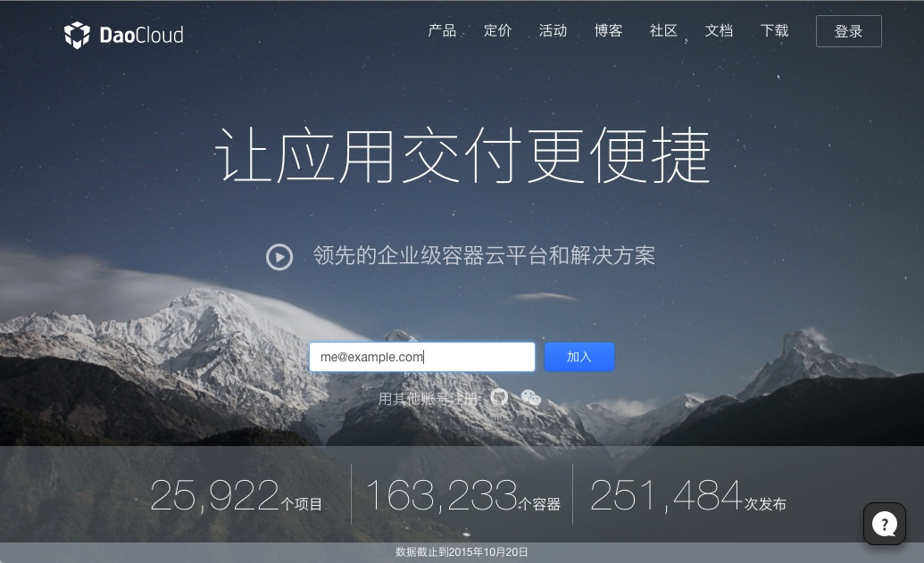 DaoCloud 首页